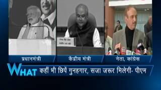 5W1H: PM Modi's stern warning to Pakisan - ZEENEWS