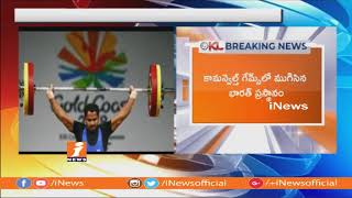 26 Gold, 20 Silver and Bronze Medals To India In Commonwealth 2018 Games | iNews - INEWS