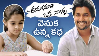 Nani About His Sister and Anaganaga Oka Nanna Short Film | Nani | TNR | Deepthi Ganta - RAJSHRITELUGU