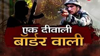 Watch: This is how our jawans are celebrating Diwali on border | आतंकियों को ऑल आउट करने वाली दीवाली - ZEENEWS