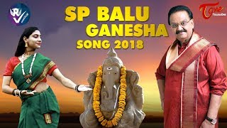 Eco Ganesha Song 2018   S.P. Balu, Ravivarma, Vanamaala   Ganesh Chaturthi Song   TeluguOne - TELUGUONE