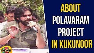Pawan Kalyan about Polavaram Project in Kukunoor | Pawan Kalyan Latest Speech | Mango News - MANGONEWS