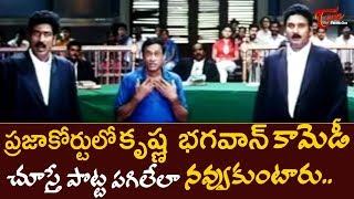 ప్రజా కోర్టులో పచ్చళ్ళ తయారీ కామెడీ | Telugu Comedy Videos | TeluguOne - TELUGUONE