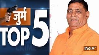 Crime Top 5   January 18, 2019 - INDIATV