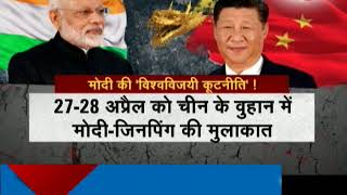 Know why is PM Modi's China visit on April 27 important - ZEENEWS