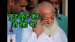 Rape Case: After The Verdict Asaram BREAKS DOWN In Court | ABP News - ABPNEWSTV