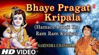 Bhaye Pragat Kripala I Ram Bhajan I NARENDRA CHANCHAL I HD Video I HAMARE RAMJI KO RAM RAM KAHIYE - TSERIESBHAKTI