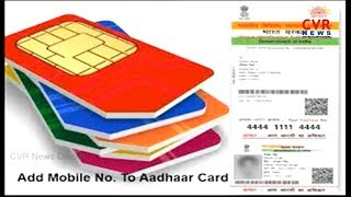 ఇక పై ఆధార్ అవసరం లేదు..!   No Need Of Aadhar Card for Sim Cards & Bank Accounts   CVR NEWS - CVRNEWSOFFICIAL