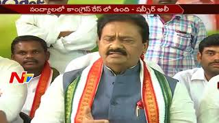 Congress Leader Shabbir Ali Comments on TDP & YSRCP    Nandyal By-Election    NTV - NTVTELUGUHD