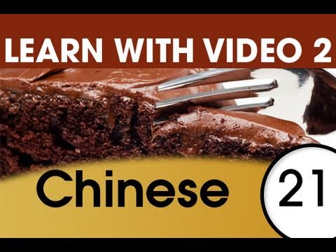 Learn Chinese with Video - Chinese Recipes for Fluency