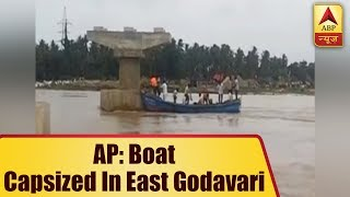 Andhra Pradesh: Boat with more than 40 people capsized in East Godavari, 10 went missing - ABPNEWSTV