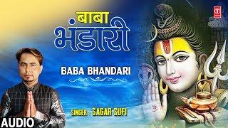 बाबा भंडारी I Baba Bhandari I SAGAR SUFI, New Shiv Bhajan I Full Audio Song - TSERIESBHAKTI