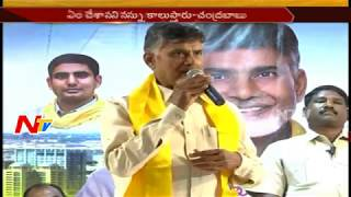 AP CM Chandrababu Naidu Counter on YS Jagan || Nandyal By-Election || NTV - NTVTELUGUHD