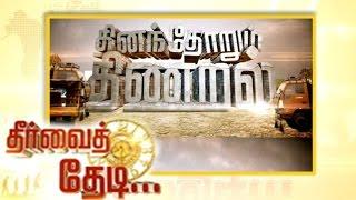 Thervai Thedi 13-02-2015 – Puthiya Thalaimurai Tv Show