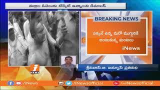 బాల్క సుమన్ పై నల్లాల ఓదెలు వర్గం దాడి | Nallala Odelu Supports Stops Balka Suman Rally | iNews - INEWS