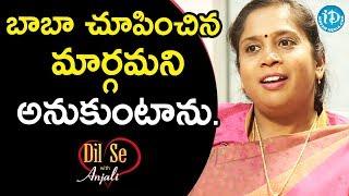 నేను బాబా చూపించిన మార్గమని అనుకుంటాను. - Erram Poorna Shanthi | Dil Se With Anjali - IDREAMMOVIES