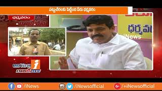 Dharmavaram MLA Gonuguntla Suryanarayana Political Graph & Constituency Problems | AR | iNews - INEWS