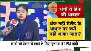 PM Modi to address students across the country from Delhi's Talkatora Stadium today - ZEENEWS
