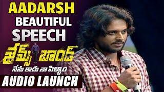 Actor Aadarsh Beautiful Speech At James Bond Audio Launch    Allari Naresh,Sakshi Chowdary - ADITYAMUSIC