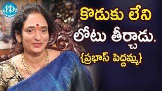 Krishnam Raju Wife Shyamala Devi Lovely Speech About Darling Prabhas | #HappyBirthdayPrabhas - IDREAMMOVIES