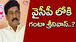 వైసీపీలోకి గంటా శ్రీనివాస్..? TDP Minister Ganta Srinivasa Rao Likely To Join In YCP Party | CVRNEWS - CVRNEWSOFFICIAL