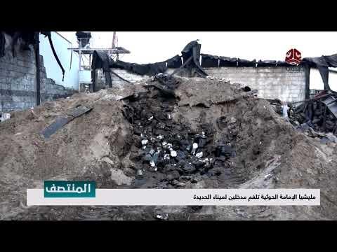 مليشيا الإمامة الحوثية تلغم مدخلين لميناء الحديدة  | تقرير يمن شباب