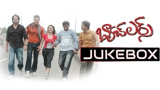 Bachelors Telugu Movie Songs Jukebox || Sivaji, Manya - ADITYAMUSIC