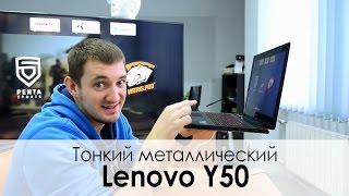 Обзор игрового ноутбука Lenovo Y50  ?  убирай сглаживание!