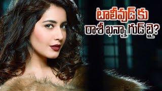 Raashi Khanna To Say Good Bye To Tollywood | షాకింగ్ డెసిషన్ తీసుకున్న రాశీ ఖన్నా? - RAJSHRITELUGU