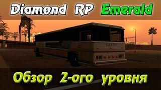 Обучение для Новичков #2 | Diamond RP | Обзор 2-ого уровня