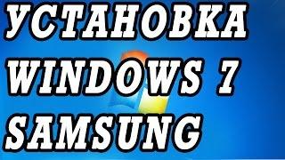 Как установить Windows 7 с диска на ноутбук SAMSUNG.   Установка всех драйверов.