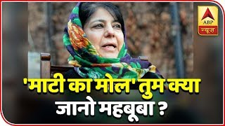 Mehbooba Mufti hails local Kashmiri terrorists as 'sons of soil | Master Stroke - ABPNEWSTV