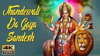 Mata ka Jagrata - Narendra Chanchal - झंडेवाली दा गया सन्देश - शुक्रवार स्पेशल माता भजन - BHAKTISONGS