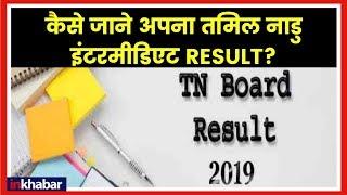 Tamil Nadu HSE(+2) 2019 exam results तमिलनाडु बोर्ड 12वीं का रिजल्ट ऐसे देखें - ITVNEWSINDIA