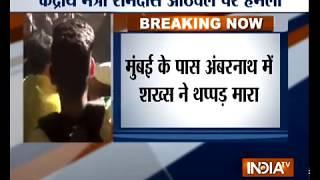 केंद्रीय मंत्री रामदास अठावले पर हमला - INDIATV