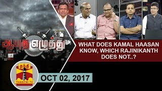Aayutha Ezhuthu 02-10-2017 What does Kamal Hassan know, which Rajinikanth does not..? – Thanthi TV Show