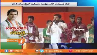 Epuri Somanna Song KCR and TRS Govt | Serilingampally Congress Meeting | Hyderabad | iNews - INEWS