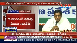 Congress Leader Jana Reddy Press Meet At Gandhi Bhavan | Telangana Election Results | CVR News - CVRNEWSOFFICIAL