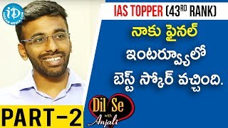 IAS Topper (43rd Rank) Sai Teja Seelam Exclusive Interview Part #2 || Dil Se With Anjali - IDREAMMOVIES