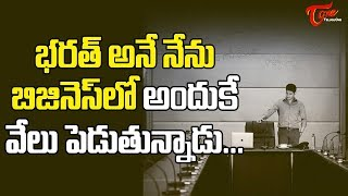 Reason behind his Interfere in Bharat Ane Nenu -TeluguOne - TELUGUONE