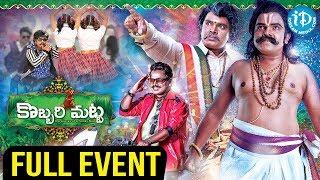 Kobbari Matta Pre-Release Event LIVE || Sampoornesh Babu || Steven Shankar - IDREAMMOVIES