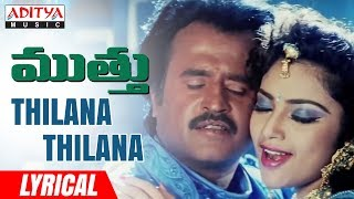 Thilana Thilana Lyrical | Muthu Movie Songs | Rajinikanth, Meena | A R Rahman | K.S.Ravikumar - ADITYAMUSIC