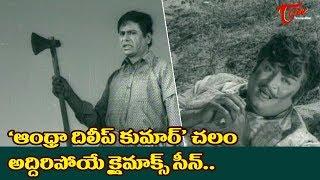 Andhra Dilip Kumar Chalam Ultimate Climax Scene | Thota Ramudu Telugu Movie | TeluguOne - TELUGUONE