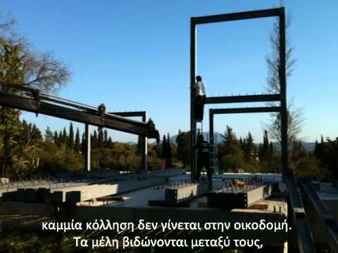 CORFU STEEL ECO HOUSE