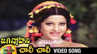 Chali Chali Full Song | Jagan Mohini Telugu Movie Songs | Jayamalini | Narasimha Raju | Mango Music - MANGOMUSIC