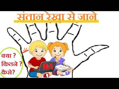 क्या होगी संतान,कैसी होगो संतान,सब जाने यहाँ  hindi में /child astrology