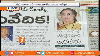 Today Highlights From News Papers   News Watch (22-05-2018)   iNews - INEWS