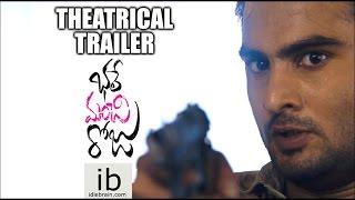 Bhale Manchi Roju theatrical trailer - idlebrain.com - IDLEBRAINLIVE