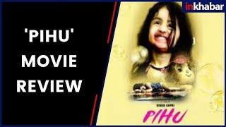 Pihu Movie Review | Pihu Film Review | पीहू मूवी रिव्यू | Myra Vishwakarma | फिल्म समीक्षा - ITVNEWSINDIA