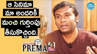 We Became Famous With That Film - Anup Rubens || Dialogue With Prema - IDREAMMOVIES